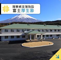 富士厚生園