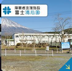 富士清心園